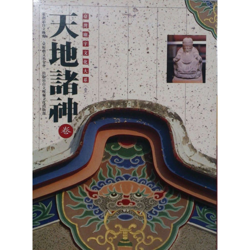 台灣廟宇文化大系(1)-天地諸神