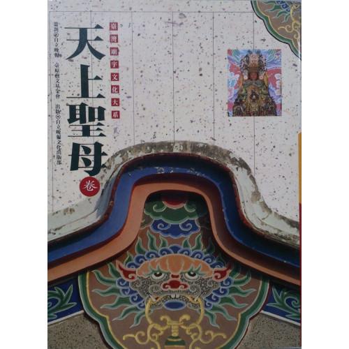 台灣廟宇文化大系(2)-天上聖母