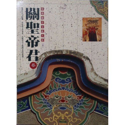 台灣廟宇文化大系(3)-關聖帝君