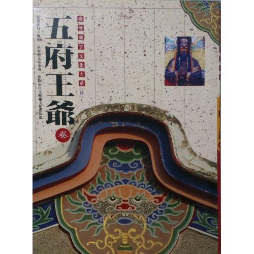 台灣廟宇文化大系(4)-五府王爺