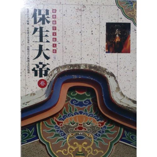 台灣廟宇文化大系(5)-保生大帝