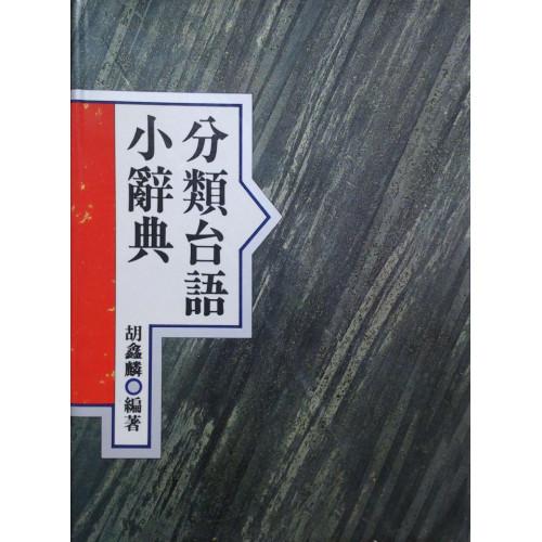 分類台語小辭典