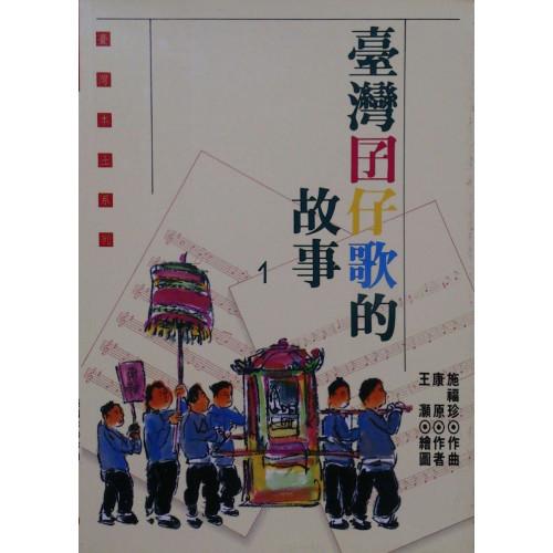 台灣囝仔歌的故事(1)