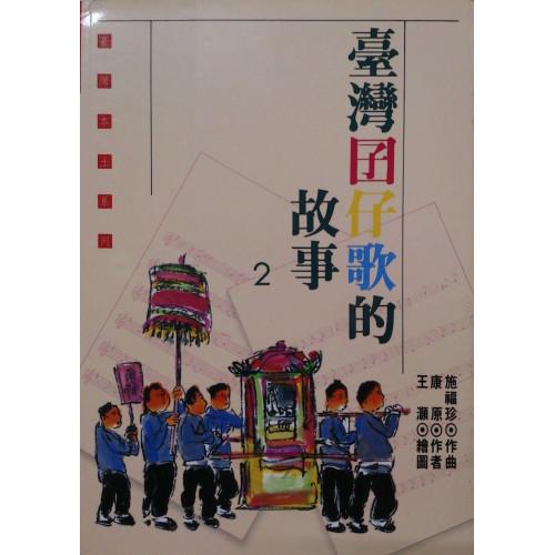 台灣囝仔歌的故事(2)