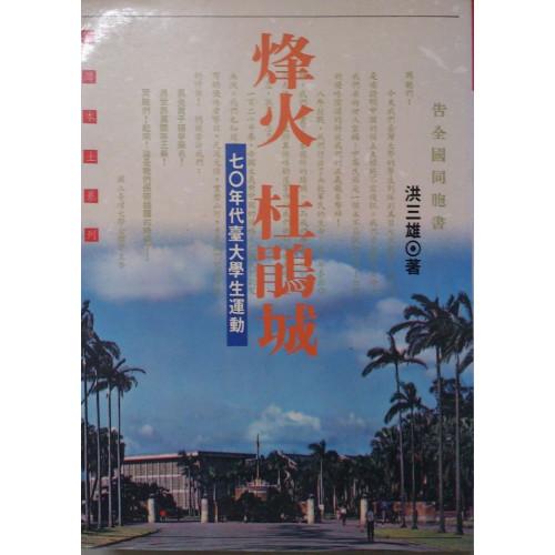 烽火杜鵑城-70年代臺大學生運動