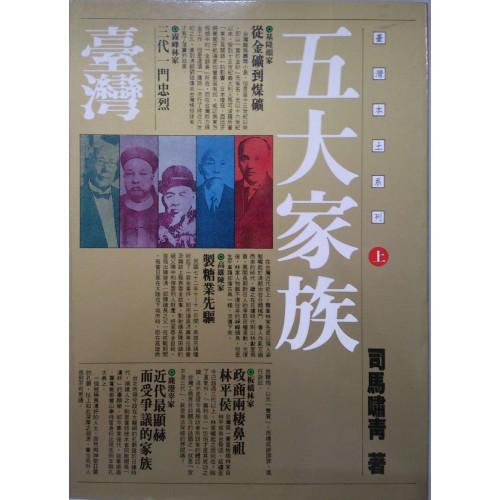 臺灣五大家族(上)