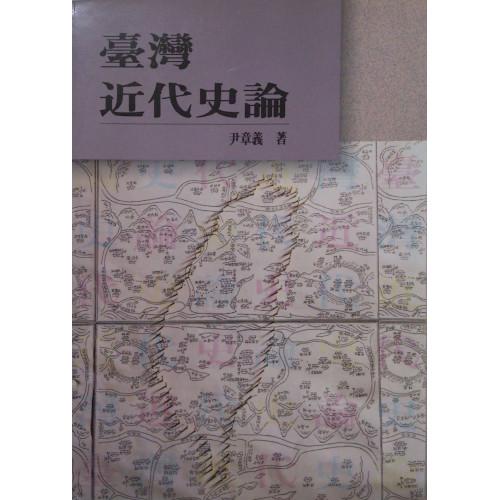 臺灣近代史論
