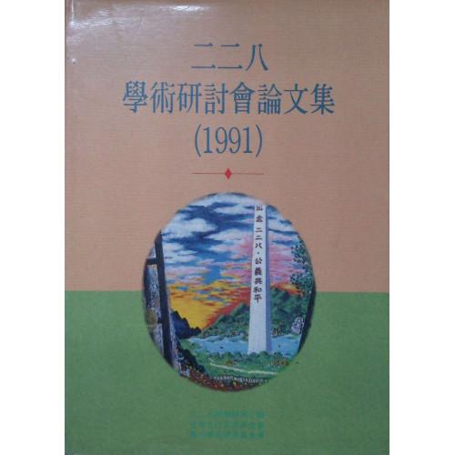 二二八學術研討會論文集(1991)