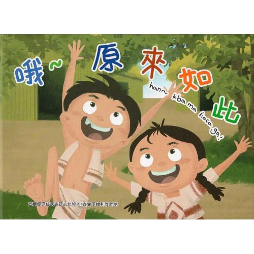 宜蘭縣原住民族語文化繪本-宜蘭澤敖利泰雅語:哦~原來如此 han~kba ma kaca ga!