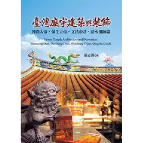 台灣廟宇建築與裝飾-神農大帝、保生大帝、文昌帝君、清水祖師篇