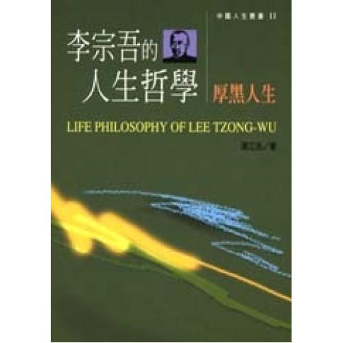 李宗吾的人生哲學:厚黑人生