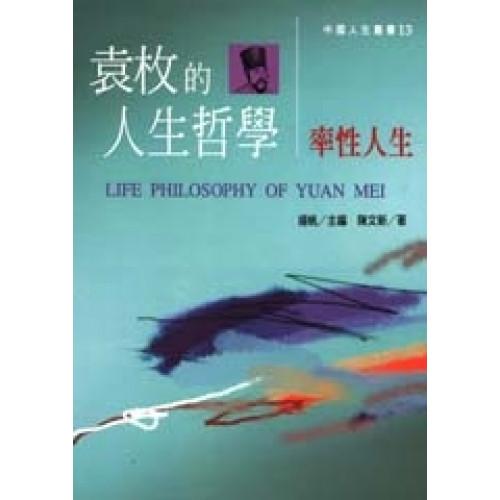 袁枚的人生哲學:率性人生