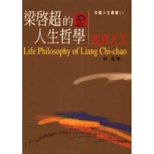 梁啟超的人生哲學:改良人生