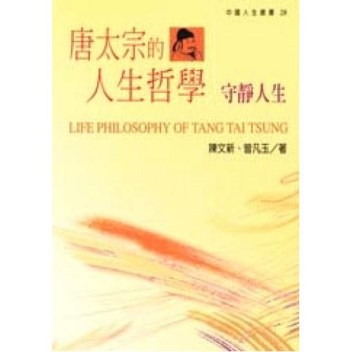 唐太宗的人生哲學:守靜人生
