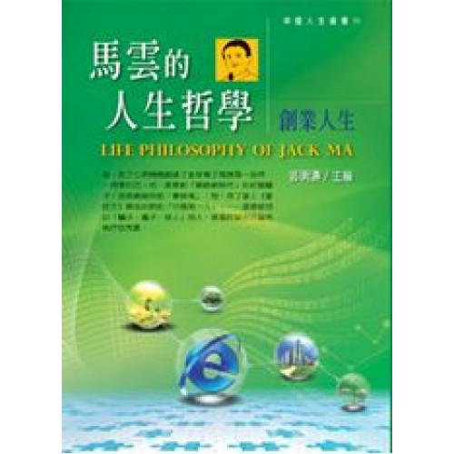 馬雲的人生哲學:創業人生