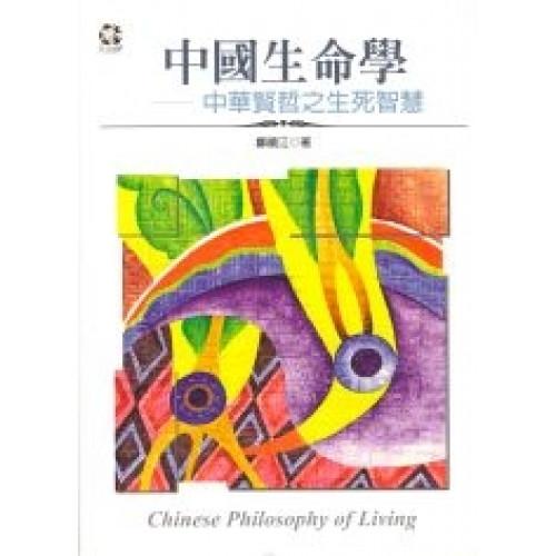 中國生命學─中華賢哲之生死智慧