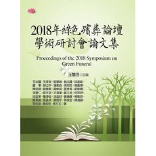 2018年綠色殯葬論壇學術研討會論文集