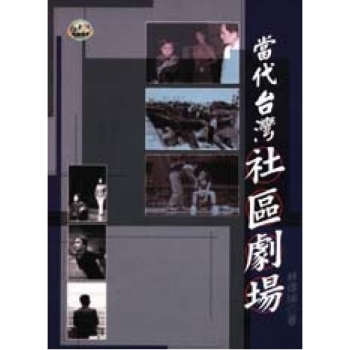 當代台灣社區劇場
