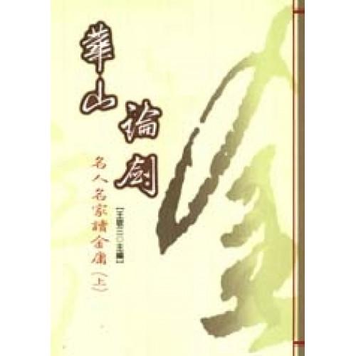 華山論劍─名人名家讀金庸(上)