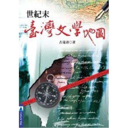 世紀末臺灣文學地圖