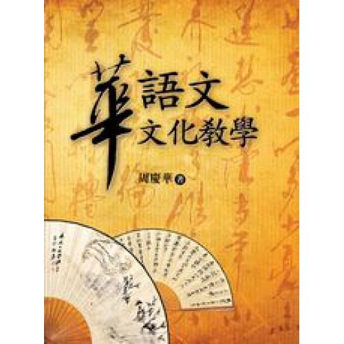 華語文文化教學