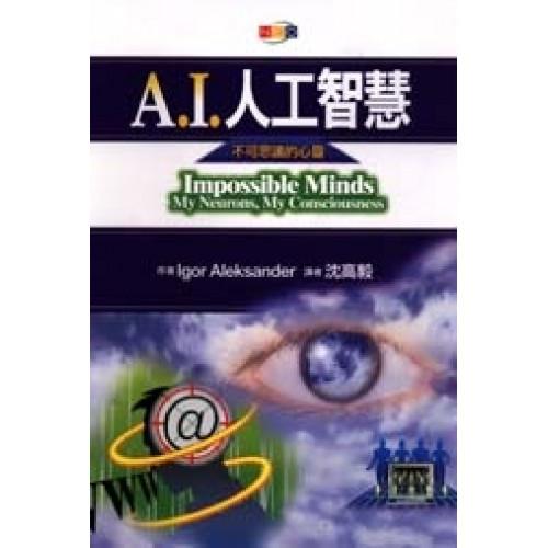 A.I.人工智慧─不可思議的心靈