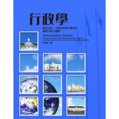 行政學:海洋法系、大陸法系與中華法系國家行政之通觀