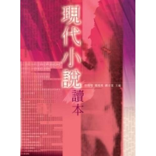 現代小說讀本