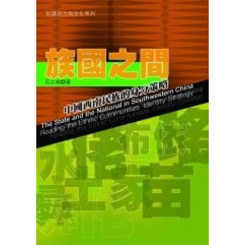 族國之間─中國西南民族的身分策略