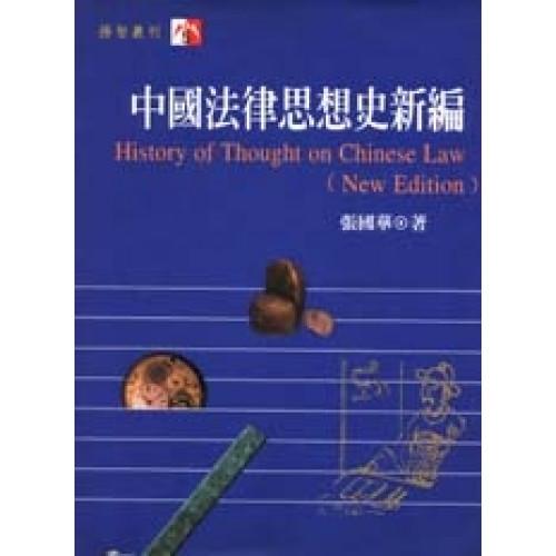 中國法律思想史新編