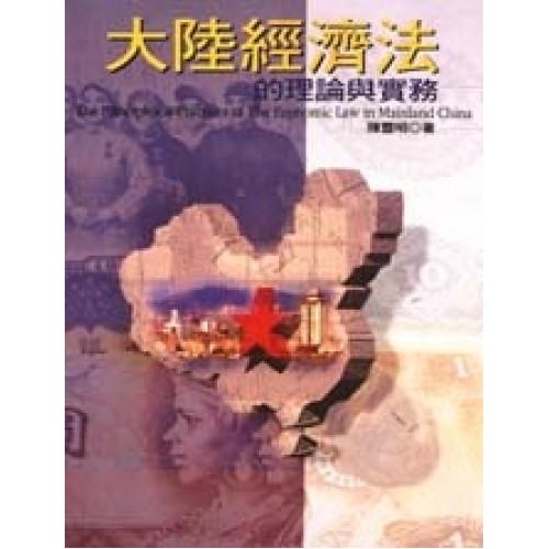 大陸經濟法─理論與實務