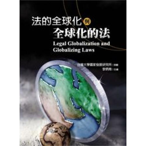 法的全球化與全球化的法