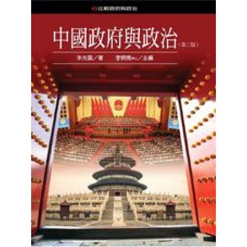 中國政府與政治(第三版)