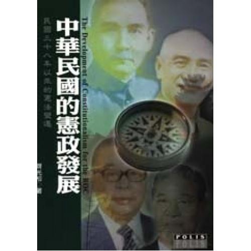 中華民國的憲政發展