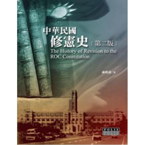 中華民國修憲史(第二版)