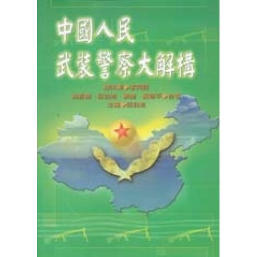 中國人民武裝警察大解構