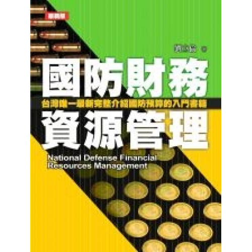 國防財務資源管理