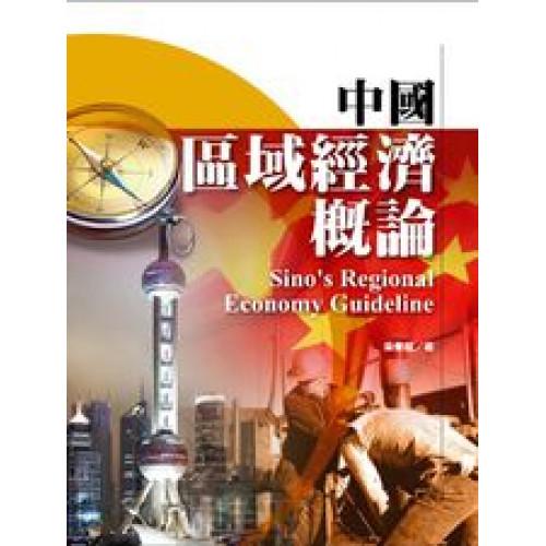 中國區域經濟概論