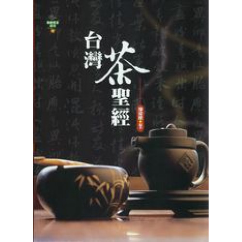 台灣茶聖經