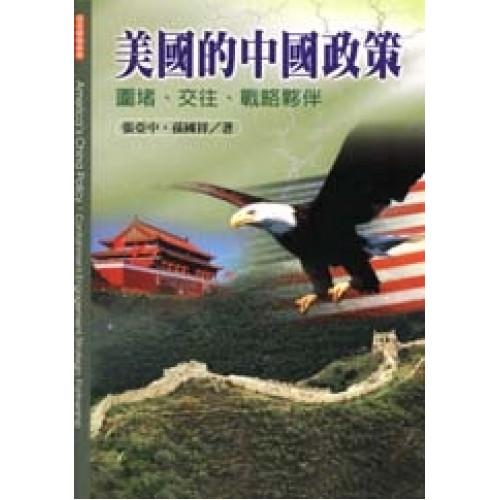 美國的中國政策:圍堵、交往、戰略夥伴