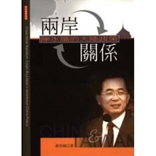 兩岸關系:陳水扁的大陸政策