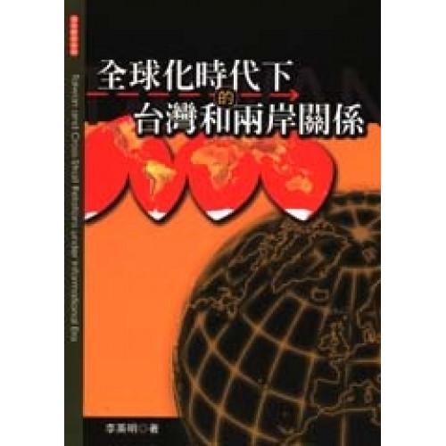 全球化時代下的台灣和兩岸關係