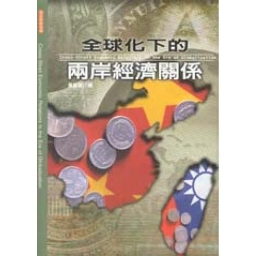 全球化下的兩岸經濟關係
