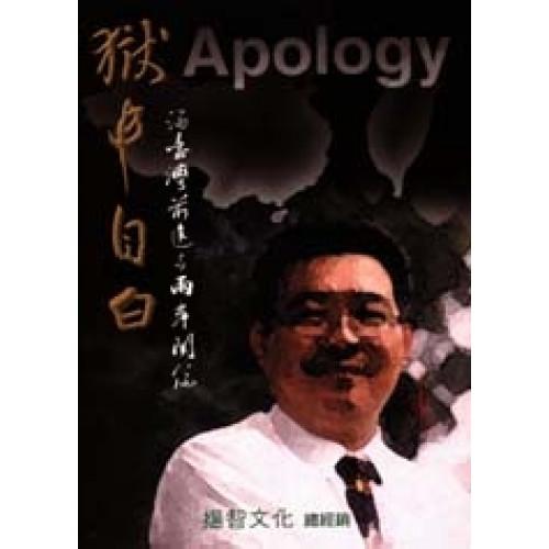 獄中告白-論台灣前途與兩岸關係