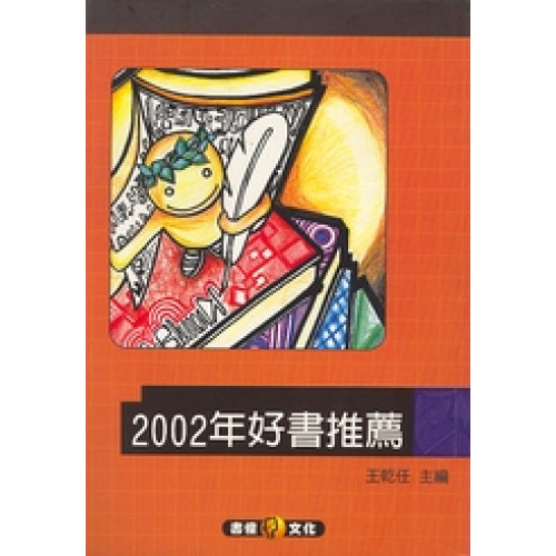 2002年好書推薦