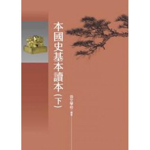 本國史基本讀本(下冊)