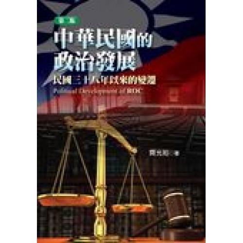 中華民國的政治發展:民國三十八年以來的變遷(第二版)