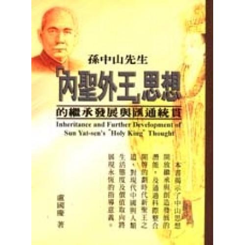孫中山先生<內聖外王>思想的繼承發展與匯通統貫