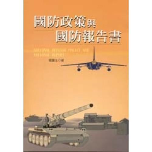 國防政策與國防報告書