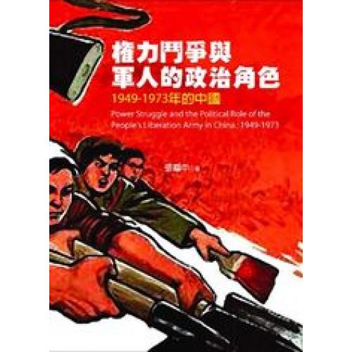 權力鬥爭與軍人的政治角色:1949-1973年的中國